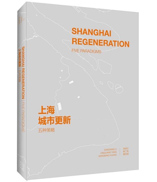 上海城市更新·五种策略