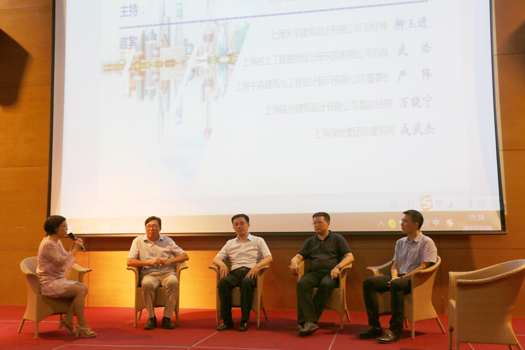 勘察设计行业发展论坛嘉宾对谈环节,现场对话交流环节